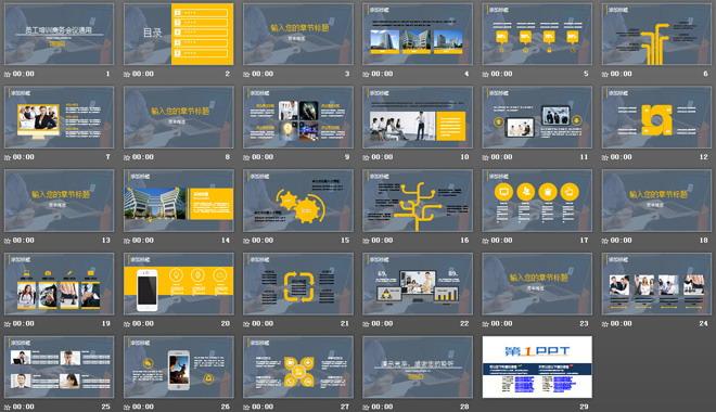 简洁简约风格的公司会议培训PPT模板