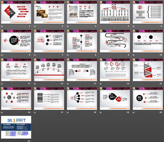 黑白微立体商业融资计划书PPT图表tt娱乐官网平台
