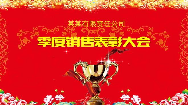 企业公司年度季度销售颁奖表彰大会PPT模板