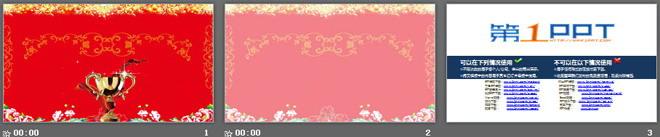 红色奖杯颁奖庆典PPT背景图片