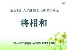 《将相和》PPT课件12