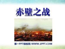 《赤壁之战》PPT课件