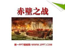 《赤壁之战》PPT课件2