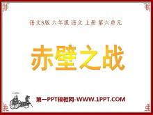 《赤壁之战》PPT课件3