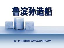 《鲁滨孙造船》PPT课件2