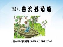 《鲁滨孙造船》PPT课件3