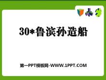 《鲁滨孙造船》PPT课件4