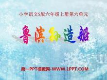 《鲁滨孙造船》PPT课件5