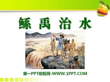 《�禹治水》PPT�n件4