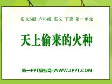 《天上偷�淼幕鸱N》PPT�n件4