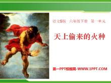 《天上偷来的火种》PPT课件5
