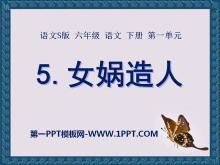 《女娲造人》PPT课件9
