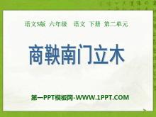 《商鞅南门立木》PPT课件