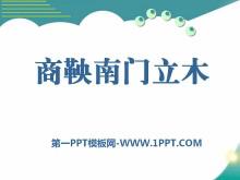 《商鞅南门立木》PPT课件2