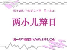 《两小儿辩日》PPT课件8