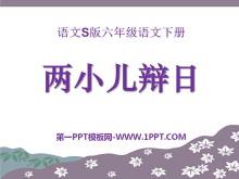《两小儿辩日》PPT课件9