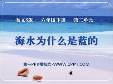 《海水为什么是蓝的》PPT课件3