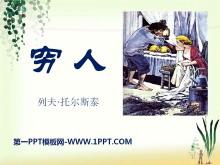 《穷人》PPT课件11