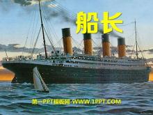 《船�L》PPT�n件6
