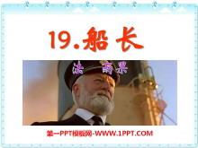 《船�L》PPT�n件7