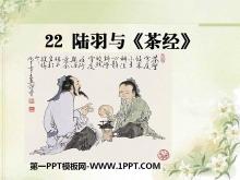 《陆羽与<茶经>》PPT课件