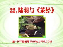 《陆羽与<茶经>》PPT课件2