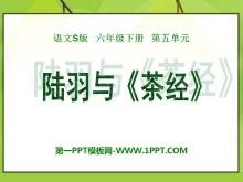 《陆羽与<茶经>》PPT课件3