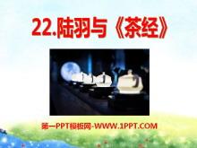 《陆羽与<茶经>》PPT课件4
