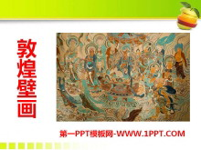 《敦煌壁画》PPT课件