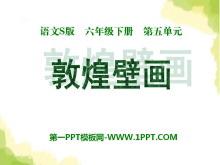 《敦煌壁画》PPT课件2
