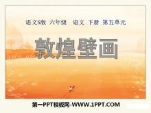 《敦煌壁画》PPT课件3
