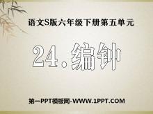 《编钟》PPT课件2