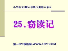 《窃读记》PPT课件9