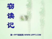 《窃读记》PPT课件10