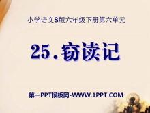 《窃读记》PPT课件11