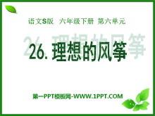 《理想的�L�~》PPT�n件6