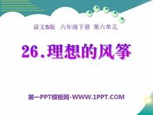 《理想的�L�~》PPT�n件7