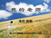 《我的老师》PPT课件6