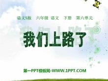 《我��上路了》PPT�n件2