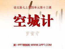 《空城计》PPT课件10