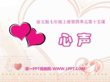 《心声》PPT课件11