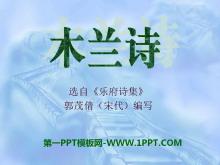 《木兰诗》PPT课件14