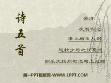 《诗五首》PPT课件