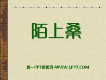 《陌上桑》PPT课件6