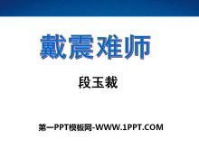 《戴震�y��》PPT�n件