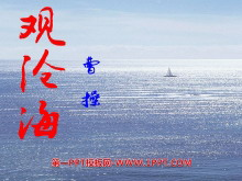 《观沧海》PPT课件7