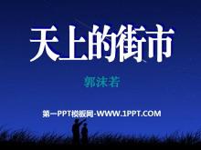 《天上的街市》PPT课件7