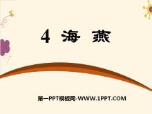 《海燕》PPT课件14