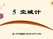 《空城计》PPT课件11