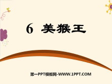 《美猴王》PPT课件8